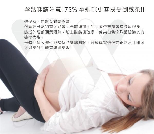 孕媽咪請注意! 75% 孕媽咪更容易受到感染!! 懷孕時,由於荷爾蒙影響,孕媽咪分泌物有可能會比先前增加;到了懷孕末期會有頻尿現象,造成外陰部潮濕悶熱,加上酸鹼值改變,感染白色念珠菌陰道炎的機率大增。 米特兒超大彈性經多位孕媽咪測試,只須購買懷孕前正常尺寸即可可以穿到生產完繼續穿喔!