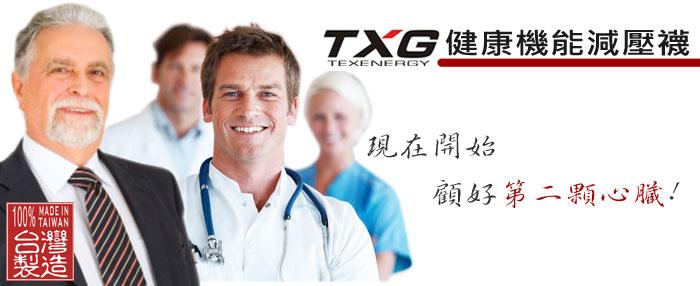 TXG機能減壓襪-顧好您的第二顆心臟,TXG機能減壓襪由歐美專業醫療設計團隊及台灣具三十幾年經驗的技師群不斷實驗、測試、改良、研發創新-創造出 TXG機能減壓襪!