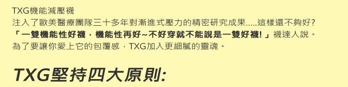 """TXG TEXENERGY特與晟盟科技達成共識,讓TXG在台灣當地直售,減少碳足跡,回饋台灣朋友們也愛地球。TXG TEXENERGY 要創造出每個人都能輕鬆入門的健康減壓襪,宣導預防勝過治療;只要每天對腳好一點,健康就會多一點!健康從腳開始""""-咖健康,人就健康!"""